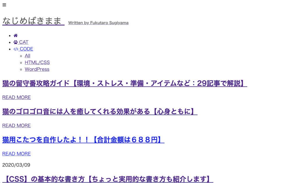 cssが適用されていないWebページ
