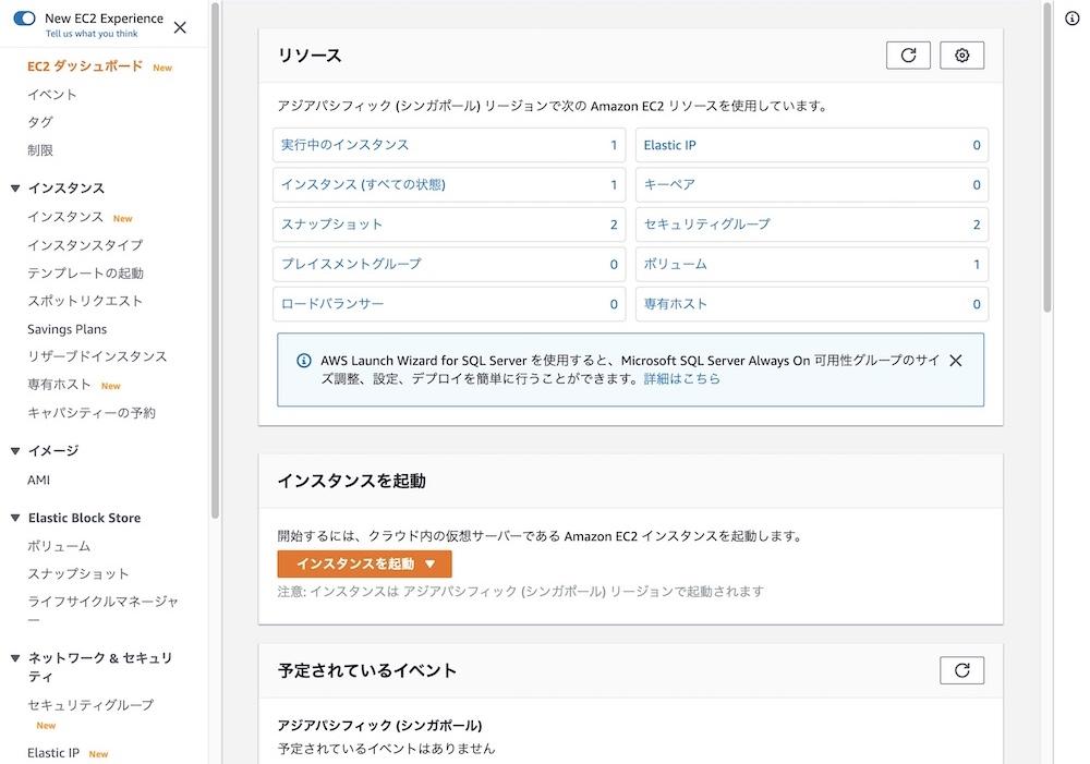 Amazon EC2コンソールにアクセスする